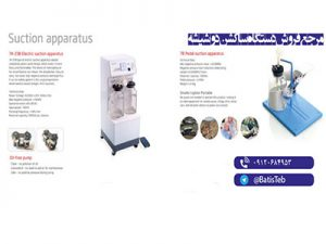 price medical suction