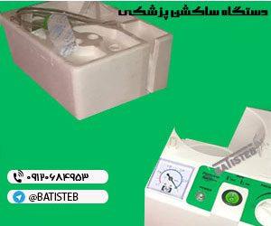 فروش دستگاه ساکشن ریه