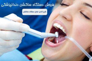 ساکشن جراحی دندانپزشکی