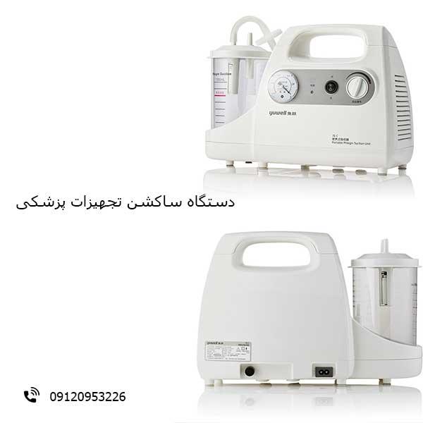 دستگاه ساکشن تجهیزات پزشکی